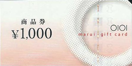 丸井 商品券 1,000円