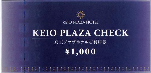 京王プラザホテル 1,000円