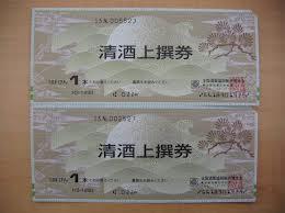 清酒券 2,010円