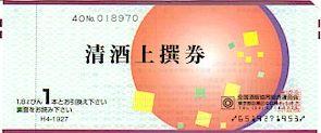 清酒券 1,927円