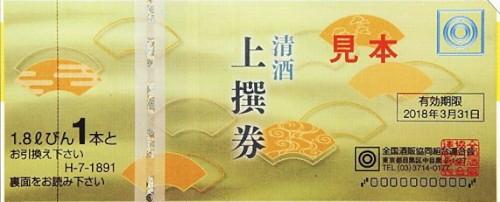 清酒券 1,891円