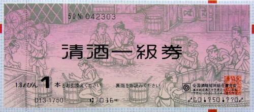 清酒券 1,750円