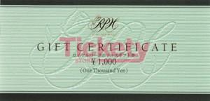 ロイヤルパークホテル 1,000円