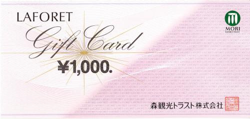 ラフォーレホテル 1,000円