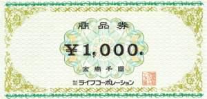 ライフコーポレーション 1,000円