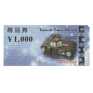 ヨドバシカメラ 1,000円