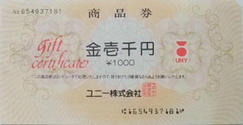 ユニー・ファミリーマートグループ 商品券 1,000円