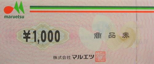 マルエツ商品券 1,000円