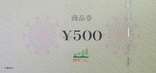 マイカル 商品券 500円