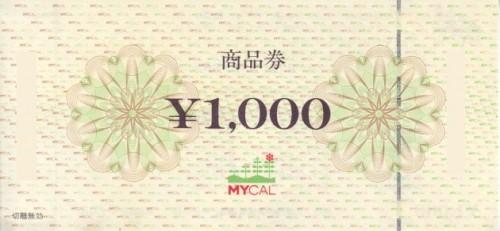 マイカル 商品券 1,000円