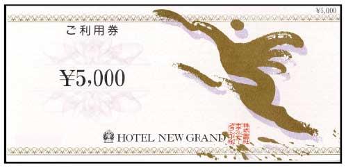 ホテルニューグランド 5,000円