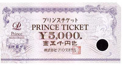 プリンスチケット 5,000円