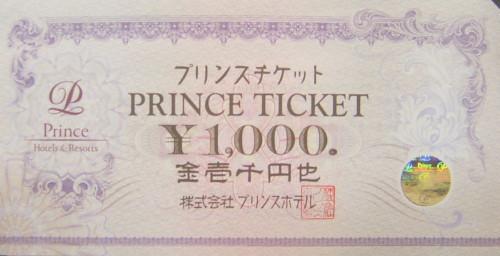 プリンスチケット 1,000円