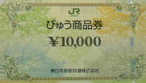 びゅう商品券 10,000円