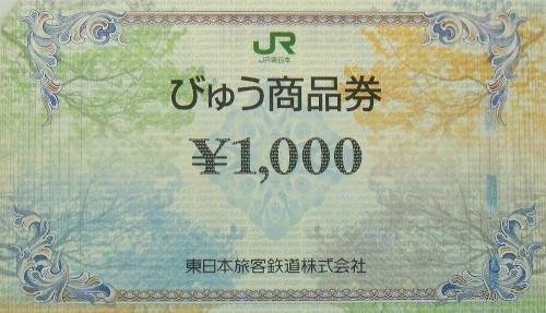 びゅう商品券・JR東日本旅行券 1,000円