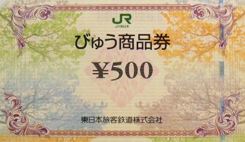 びゅう商品券・JR東日本旅行券 500円
