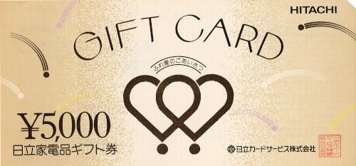 日立家電ギフト 5,000円
