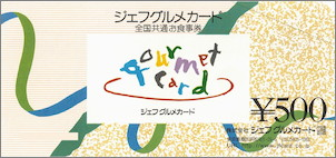 ジェフグルメカード 500円