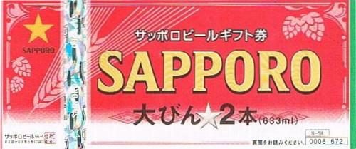 ビール券 672円