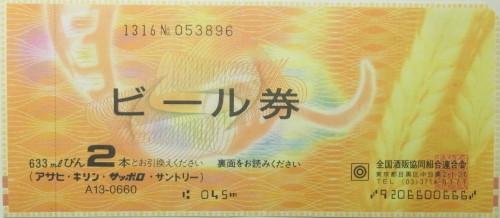 ビール券 660円