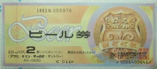 ビール券 640円