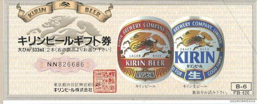 ビール券 620円