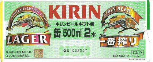 ビール券 601円