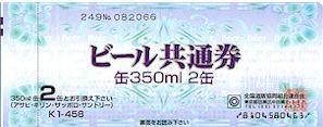 ビール券 458円