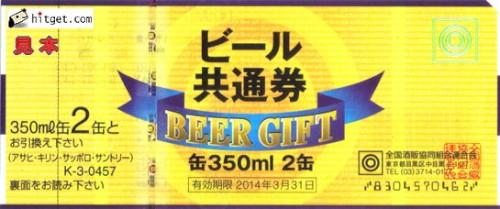 ビール券 457円
