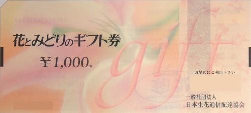 花とみどりのギフト券 1,000円