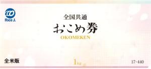 お米券 440円