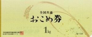 お米券 540円
