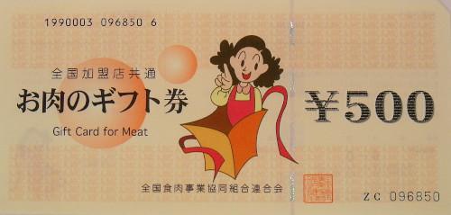 お肉のギフト券 500円