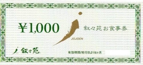 叙々苑お食事券 1,000円