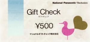 パナソニックギフト 500円