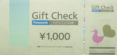 パナソニックギフト 1,000円