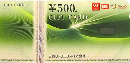 ニコス(UFJ) 500円