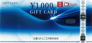 ニコス(UFJ) 1,000円