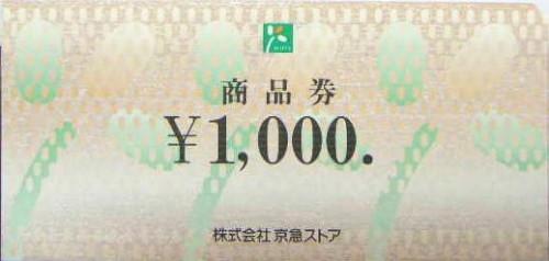 東急ストア 商品券 1,000円