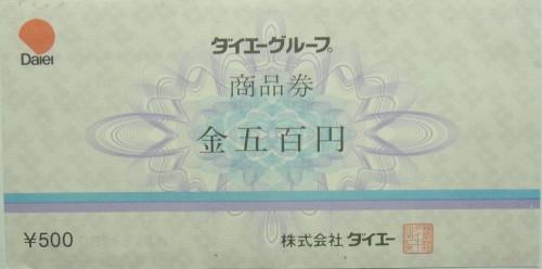 ダイエーグループ商品券 500円