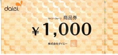 ダイエーグループ商品券 1,000円