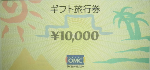 ダイエーOMC 旅行券 10,000円