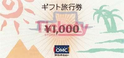 ダイエーOMC 旅行券 1,000円