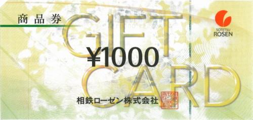 相鉄ローゼン 商品券 1,000円