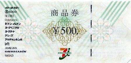 セブンアンドアイ 商品券 500円