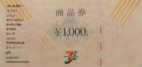 セブンアンドアイ 商品券 1,000円