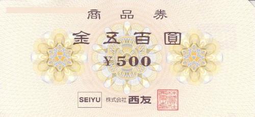 西友 商品券 500円