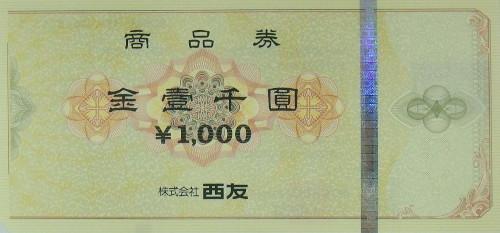 西友 商品券 1,000円