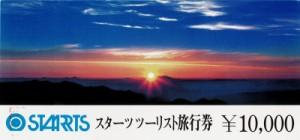 スターツツーリスト旅行券 10,000円