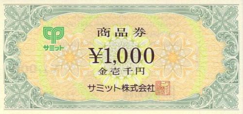 サミット商品券 1,000円